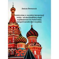 Kolektywizm w rosyjskiej interpretacji świata – od słowianofilskiej utopii wspólnotowości do Putinowskiej kategorii narodowości rosyjskiej